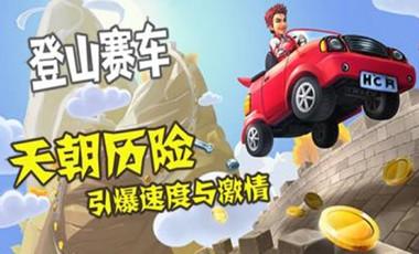 登山赛车中文版发布时间曝光 芬兰游戏热又来了
