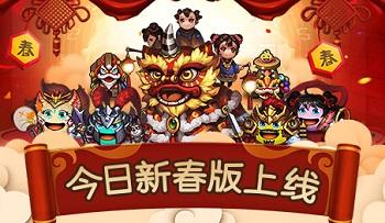 不思议迷宫新春版今上线 东方庆典震撼来袭