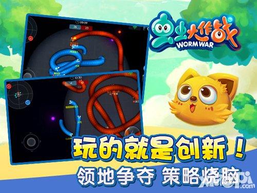 贪吃蛇大作战全新资料片上线 虫虫系列震撼登场