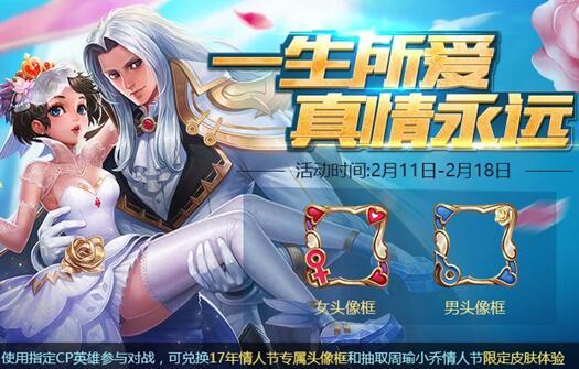 王者荣耀2月20日周限免英雄公告 年度最强射手登场
