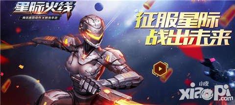 星际火线更新公告 正义游侠返利活动开启