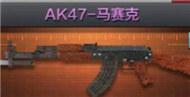 AK47马赛克