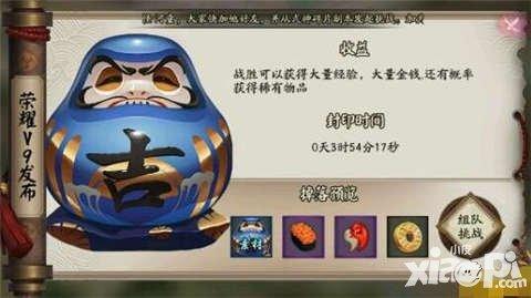 阴阳师定位荣耀V9发布会 挑战大吉达摩鬼王
