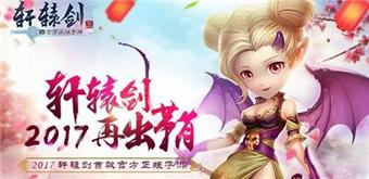 轩辕剑3手游版3月1日上线 2017经典再续云山缘