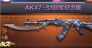 AK47S1冠军纪念版
