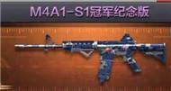 M4A1S1冠军纪念