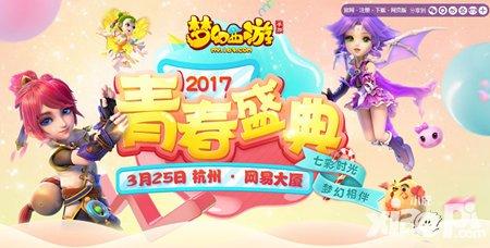 梦幻西游手游3月25日青春盛典即将开启
