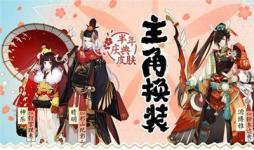 阴阳师樱花祭福利活动 妖刀红叶皮肤上架商城
