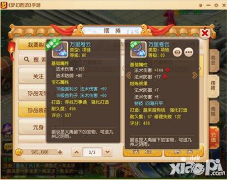 梦幻西游手游龙宫装备特技推荐 哪些装备特技更适合龙宫