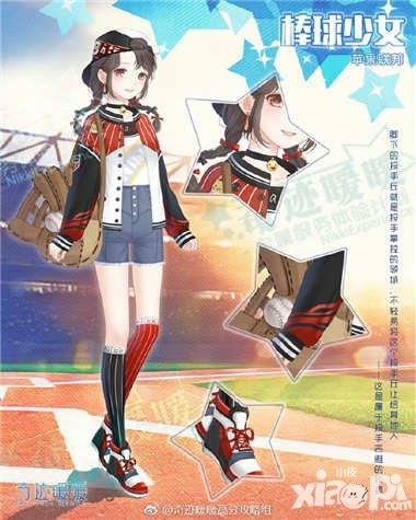 奇迹暖暖棒球少女套装属性攻略 棒球少女怎么获得