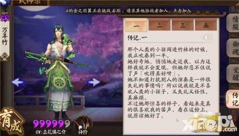 阴阳师万年竹传记