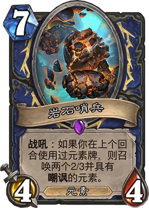 炉石传说元素机制大揭秘 首批元素生物公布