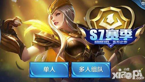 王者荣耀s7练什么英雄好 s7英雄推荐