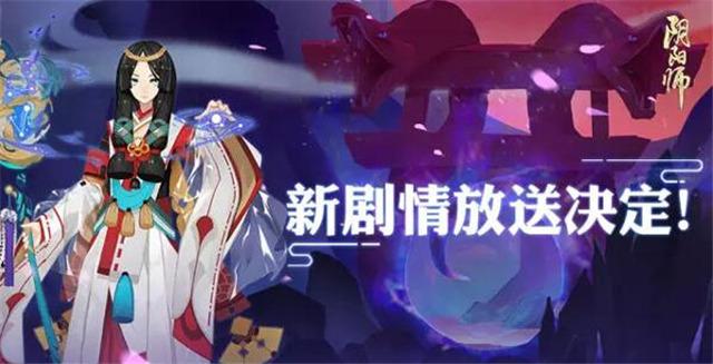 平安世界明日头条 阴阳师19章剧情3月底上线