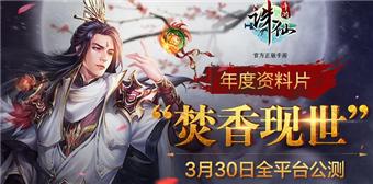 诛仙手游3月23日更新公告 三生系列时装上架商场