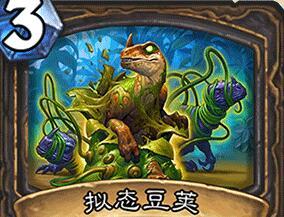 炉石传说盗贼新卡拟态豆荚介绍 菊花菜的兄弟