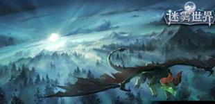 迷雾世界全平台公测24日开启 重拾游戏玩乐初心