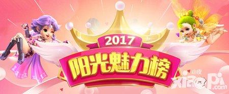 [梦幻西游手游官网版]梦幻西游手游阳光魅力榜 选出你的人气偶像