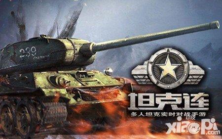 坦克连吧|坦克连手游坦克信息介绍 坦克有哪些属性