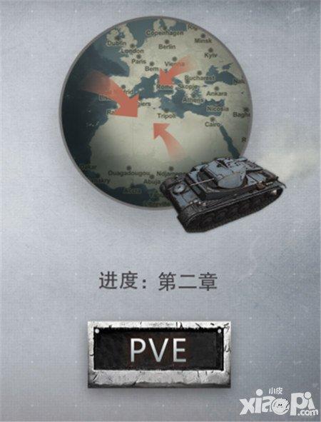 坦克连吧_坦克连手游战线推进 PVE闯关玩法介绍