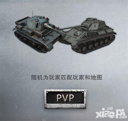 坦克连吧|坦克连手游战场风云 PVP模式玩法介绍