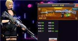 M4A1天使评测
