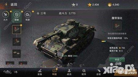 坦克连吧_坦克连手游上手攻略 新人如何快速上手