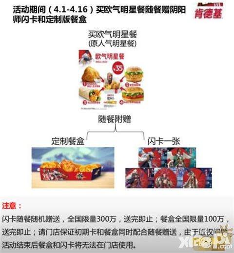 【阴阳师跨服】阴阳师肯德基跨界合作 推出限定闪卡与LBS鬼王副本
