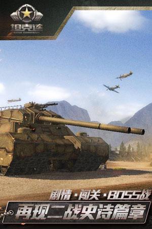 坦克连手游3