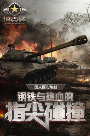 坦克连手游1