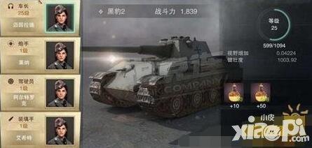 坦克连坦克怎么回事_坦克连坦克怎么强化 坦克强化系统详解