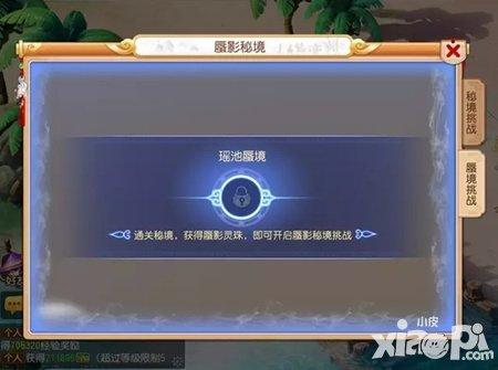 【梦幻西游手游秘境降妖副本攻略】梦幻西游手游全新秘境蜃影开测 新玩法等你来体验