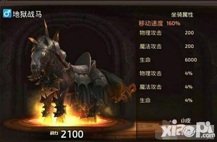 龙之谷手游职业推荐_龙之谷手游地狱战马属性介绍 地狱战马怎么获得