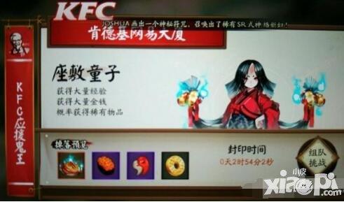 [阴阳师地域鬼王]阴阳师kfc鬼王怎么打 kfc鬼王有什么奖励