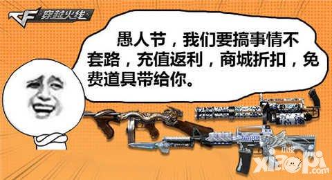 cf手游官网活动|CF手游愚人节活动 充值最高100%返现