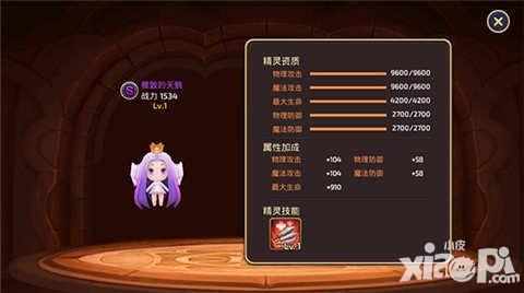 【炼金国度手游】龙之谷手游炼金圣士精灵选择推荐 炼金圣士带什么精灵好