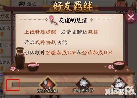 阴阳师亲友系统详解 羁绊值怎么提升