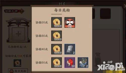 阴阳师好友式神协战