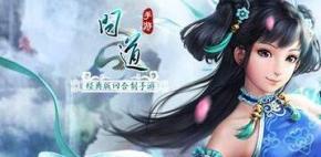 问道手游4月6日更新公告 妖石合成优化
