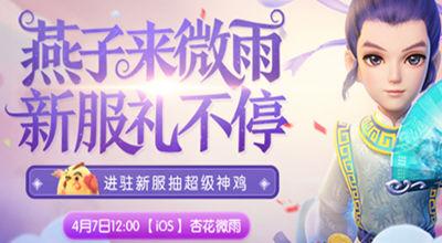 梦幻西游手游主题新服预约活动开启 抽取超级神鸡