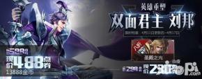 王者荣耀4月11全服不停机更新 刘邦重做正式上线