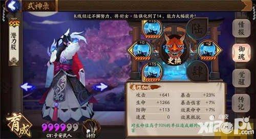 阴阳师新版荒川斗技阵容搭配攻略 荒川之主阵容怎么搭配