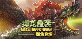 龙之谷手游绿龙侵袭版本曝光 新内容新玩法即将登场
