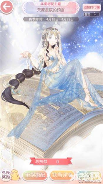 奇迹暖暖荒原星辰的预言高赞搭配