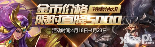 王者荣耀4月18日全服不停机更新