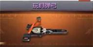 CF手游玩具弹弓属性图鉴 玩具弹弓怎么获得