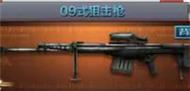 CF手游09式狙击枪属性图鉴 09式狙击枪怎么样