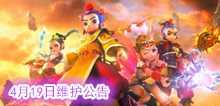 梦幻西游手游4月19日维护公告 阳光魅力榜全服票选