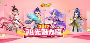 梦幻西游手游阳光魅力榜全服评选阶段开启 挑战魅力无极限