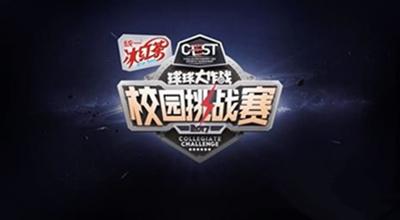 球球大作战统一冰红茶校园挑战赛正式开战
